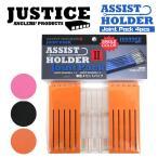 JUSTICE : ジャスティスアシストホルダー2 ジョイントパック単色4個セットASSIST HOLDER2 VALUE PACK 4setアシストフック収納 ジギング