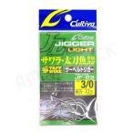 OWNER : オーナーばりJF23 ジガーライト サーベルトリガー2/0、3/0、4/0、5/0タフワイヤー採用フックジギング スロージギング