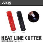 ヒートラインカッター USB充電式プロックス PROX 熱線式ラインカッターLEDライト付き