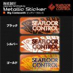シーフロアコントロール ドカット用メタルステッカー SEAFLOOR CONTROL ビッグ シーラカンスアンバージャックオリジナル