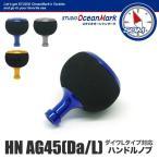 スタジオオーシャンマーク STUDIO Ocean Mark HN AG45(Da/L) ハンドルノブ('15)ダイワLタイプ対応ソルティガ・キャタリナなど