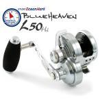 スタジオオーシャンマーク STUDIO Ocean Mark ブルーヘブン L50Hi ハイギアタイプ'16 Blue Heaven L50リトルモンスター