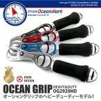スタジオオーシャンマーク STUDIO Ocean Mark OG2920HD オーシャングリップステンレス製 HEAVY&DUTYBIG GAME EDITON