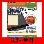 ストレッチすそあげテープ 強力接着 アイロンで簡単裾上げテープ アイボリー 幅30mm×1.2m巻