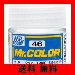 Mr.カラー C46 クリアー (透明)
