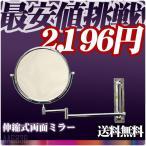 Ambest洗面所用伸縮式両面ミラー片面等倍普通鏡片面2倍拡大鏡 AA6836