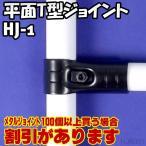 【受注生産】TransformerSeriesHJ-1パイプジョイント3方向ジョイントAmbest HJ6001
