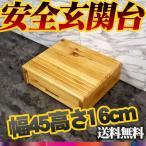 幅45cm高14.5-16cm天然木製玄関踏み台段差軽減玄関台 Ambest IF1143【送料無料】【激安】