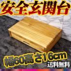 幅60cm高14.5-16cm天然木製玄関踏み台段差軽減玄関台 Ambest IF1163