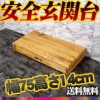 幅75cm高12.5-14cm天然木製玄関踏み台段差軽減玄関台 Ambest IF1172【送料無料】【激安】