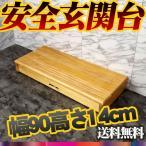 幅90cm高12.5-14cm天然木製玄関踏み台段差軽減玄関台 Ambest IF1192【送料無料】【激安】