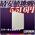 洗面化粧トイレ用白壁掛けミラーキャビネット可動棚鏡収納Ambest MT35N1
