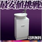 白楕円形手洗い器混合水栓排水と木目床置きキャビネット Ambest WP35N7【送料無料】【激安】
