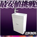 白小長方形手洗い器混合水栓排水と白壁掛けキャビネット Ambest WP7345【送料無料】【激安】