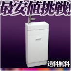 白小長方形手洗い器混合水栓排水と白床置きキャビネット Ambest WP7348【送料無料】【激安】