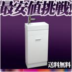 白小長方形手洗い器混合水栓床排水と白床置きキャビネット Ambest WP7349【送料無料】【激安】