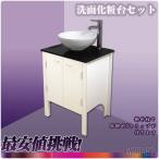 60cm幅白洗面台と黒ガラス洗面カウンターと洗面器水栓セット Ambest WP9462【激安】
