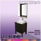 60cm洗面台とカウンターと洗面器水栓とミラーと收納セット Ambest WP946H【激安】