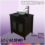 75cm木目調洗面台黒い塗装ガラスカウンター洗面器水栓セット Ambest WP9575【激安】