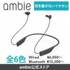 Bluetooth �磻��쥹 ����ۥ� �֥롼�ȥ����� iphone 7 8��ambie�ʥ���ӡ��˥磻��쥹���䥫�ե���