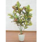 クロトンツリー (フェイク 造花樹木 人工観葉植物 120cm)