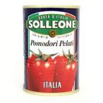 ソルレオーネ ホールトマト 400g