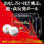 【ボール】超・高反発ゴルフボール スピードスター 半ダース(6個入り)化粧箱付き