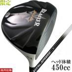 【限定ドライバー】TANJYAKU BLASTER BLADE 10.5°(短尺 ブラスター ブレイド)