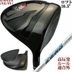 限定ドライバー 超・高反発 BLASTER VIPER BLACK 10.5° VITAL ZERO(超・高反発 ブラスター バイパー ブラック バイタル ゼロ)