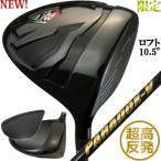 30本限定ドライバー 超・高反発 BLASTER VIPER BLACK 10.5° PARADOX-V(超・高反発 ブラスター バイパー ブラック パラドックス ブイ)