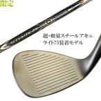 【限定ウェッジ】GEKI SPINE WEDGE Ultra lightweight steel ACCULITE75(激スピン ウェッジ 超・軽量スチールアキュライト75)