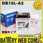 「数量限定・熊本復興支援」 DB10L-A2 ACデルコ バイク バッテリー Delco YB10L-A2 FB10L-A2 GM10Z-3A 互換 純正品
