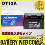 「数量限定・熊本復興支援」 DT12A ACデルコ バイク バッテリー Delco YT12A-BS FT12A-BS 互換 純正品