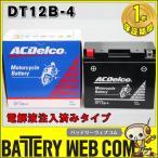 「数量限定・熊本復興支援」 DT12B-4 ACデルコ バイク バッテリー Delco GT12B-4 YT12B-BS FT12B-4 互換 純正品