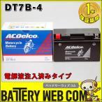 「数量限定・熊本復興支援」 DT7B-4 ACデルコ バイク バッテリー Delco GT7B-4 YT7B-BS FT7B-4 互換 純正品