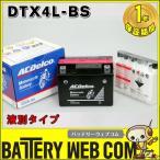 「数量限定・熊本復興支援」 DTX4L-BS ACデルコ バイク バッテリー Delco YTX4L-BS GTH4L-BS FTH4L-BS 互換 純正品 傾斜搭載不可 横置き不可