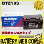 あすつく対応 「数量限定・熊本復興支援」 DTZ10S ACデルコ バイク バッテリー Delco YTZ-10S 互換 純正品