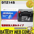 あすつく対応 「数量限定・熊本復興支援」 DTZ14S ACデルコ バイク バッテリー Delco YTZ-14S FTZ14S 互換 純正品