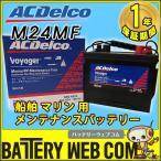 M24MF ACデルコ ボイジャー ディープサイクルバッテリー マリン用 メンテナンスフリー Ac Delcoバッテリー 自動車 船舶用 バッテリー 1年保証 釣り 米車用 車
