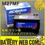 M27MF ACデルコ ボイジャー ディープサイクルバッテリー マリン用 メンテナンスフリー Ac Delcoバッテリー 自動車 船舶用 エレベータ 1年保証 釣り 米車用 車