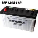 あすつく対応 アトラス バッテリー 120E41R ATLAS 1年保証 自動車用 車 バッテリ-