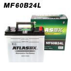 あすつく対応 送料無料 アトラス バッテリー 60B24L 2年保証 ATLAS 自動車用 互換 46B24L 55B24L 50B24L