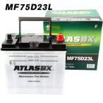 送料無料 アトラス バッテリー 75D23L 車 2年保証 ATLAS