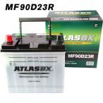 あすつく対応 送料無料 アトラス バッテリー 90D23R 車 2年保証 ATLAS