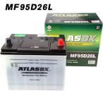 送料無料 アトラス 95D26L 車 バッテリー 2年保証 ATLAS
