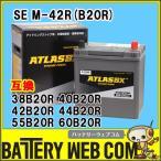在庫アリ アイドリングストップ車用 M42R バッテリー M-42 B20R ATLASBX Start Stop アトラス SE M-42R 40B20R 42B20R 44B20R 55B20R 60B20R 互換 送料無料
