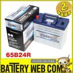 あすつく対応 送料無料 65B24R 自動車 用 バッテリー アトラス プレミアム 充電制御 NF65B24R 2年保証 ECO エコカー 発電制御