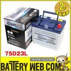 送料無料 75D23L 自動車 用 バッテリー アトラス プレミアム 充電制御 NF75D23L 2年保証 ECO エコカー 発電制御