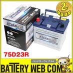 あすつく対応 送料無料 75D23R 自動車 用 バッテリー アトラス プレミアム 充電制御 NF75D23R 2年保証 ECO エコカー 発電制御