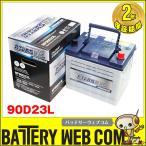 送料無料 90D23L 自動車 用 バッテリー アトラス プレミアム 充電制御 NF90D23L 2年保証 ECO エコカー 発電制御